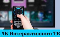 Личный кабинет интерактивного ТВ Ростелеком