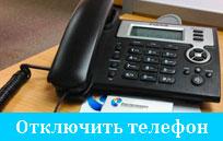 Ростелеком блокировка телефона стационарного