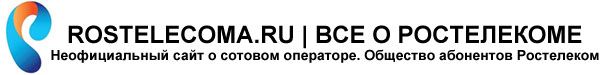 Ростелеком - личный кабинет, тарифы, услуги, акции и новости оператора.
