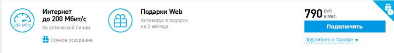 Тарифні плани Ростелеком на домашній інтернет