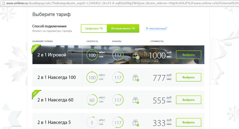 почему плохо грузит интернет ростелеком