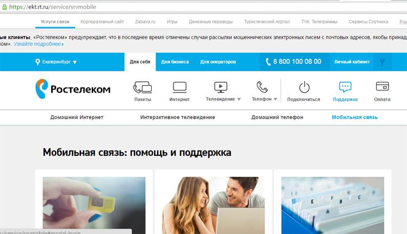bee242ee48b4b Как узнать остаток трафика интернета на Ростелеком