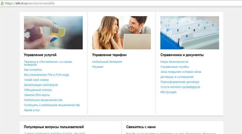 88f348e687dd8 ... трафика, советуем подключить опцию, предоставляющую дополнительные  мегабайты интернета. Для этого зайдите на веб-сайт Tele2  http://perm.tele2.ru/ и на ...