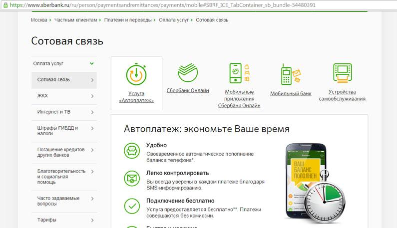 c15566d49c5ec Оплата Ростелеком с помощью Сбербанка через терминал или банкомат